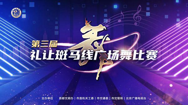 北京市第三届礼让斑马线广场舞比赛全面展开