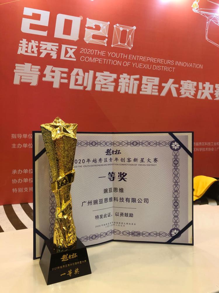 """豌豆思维荣获""""越青杯""""一等奖为本次大赛唯一获奖互联网在线教育品牌"""