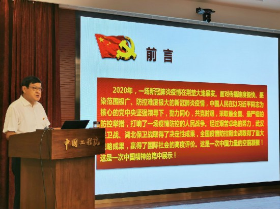 【书记讲党课】中国工程院李晓红讲党课