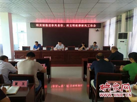 西平县师灵镇召开推进移风易俗树文明殡葬新风工作会