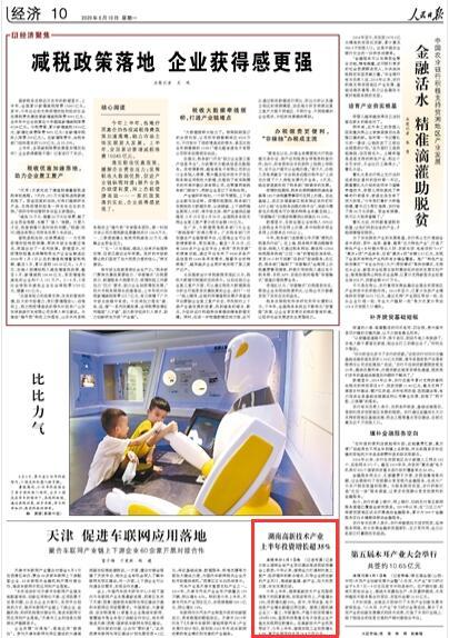 湖南高新技术产业上半年投资增长超35%