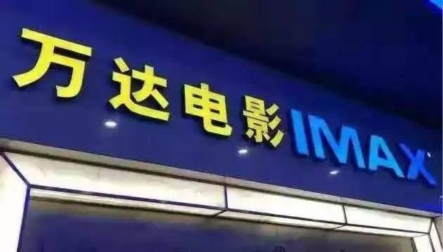 万达电影:非公开发行股票申请获得中国证监会核准批复