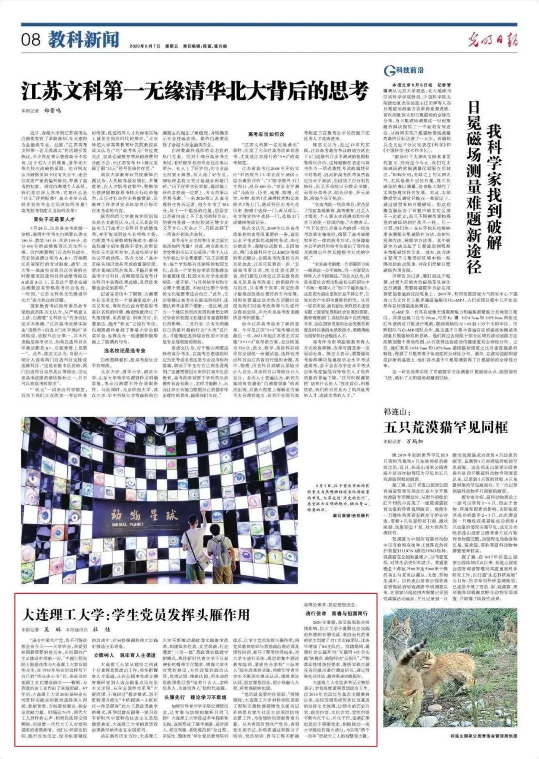 9天三上光明日报!今日头版!蹇锡高:做中国自己的高性能材料