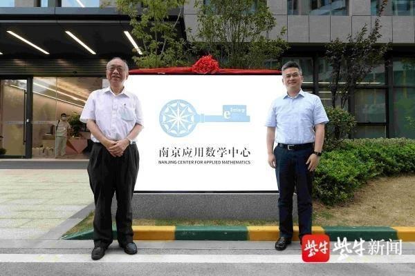 又一新型研发机构成立,南京应用数学中心正式揭牌