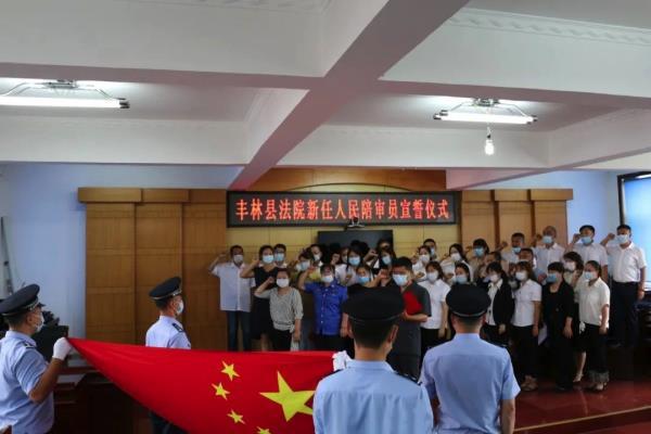 """黑龙江丰林县法院39名新任人民陪审员宣誓""""上岗"""""""