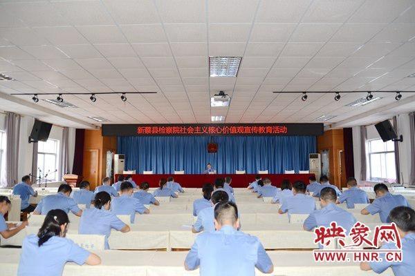 新蔡县人民检察院开展社会主义核心价值观学习教育活动