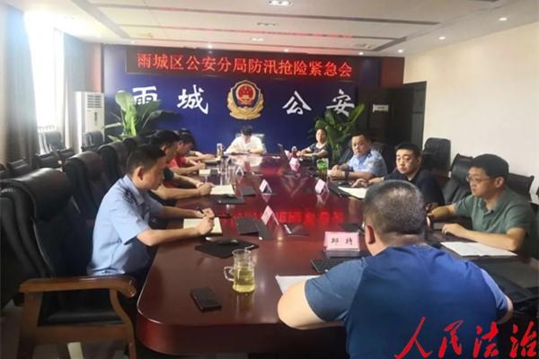 四川雅安市公安局雨城分局全力开展抗洪抢险工作