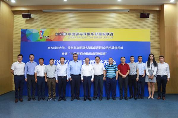 深圳南科佳兆业队将征战中国羽超联赛 冠名签约仪式在南科大举行