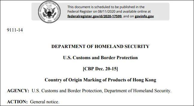 美国这项涉港公告,有意思了