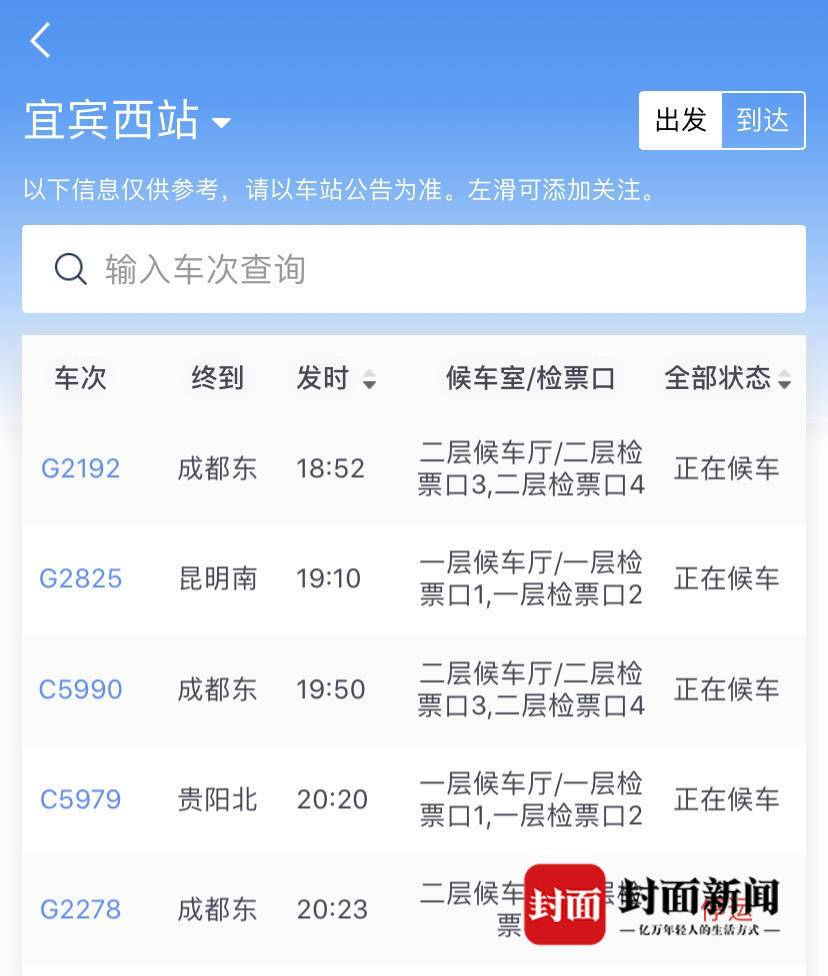 受四川宜宾兴文县3.8级地震影响 成贵高铁相关区段封锁巡检