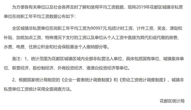 花都区城镇非私营单位在岗职工年平均工资90997元