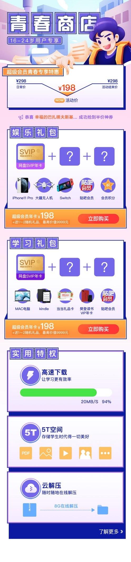 """百度网盘推出""""超级青春卡"""":198元享超级会员年卡特权"""