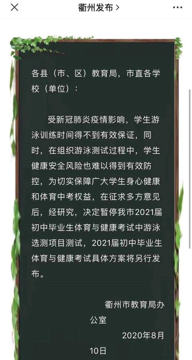 浙江两地取消明年中考游泳测试,杭州市教育局回应了