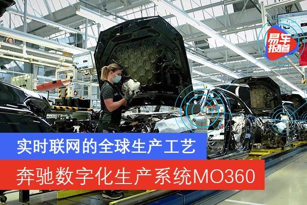 奔驰数字化生产系统MO360:实时联网的全球生产工艺