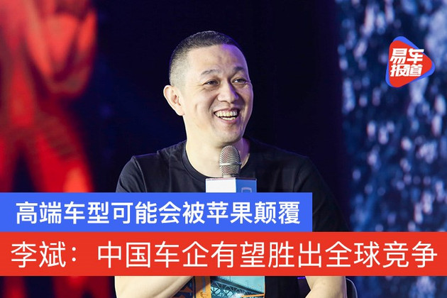 李斌:中国车企有望在全球竞争中胜出 高端车型或被苹果颠覆