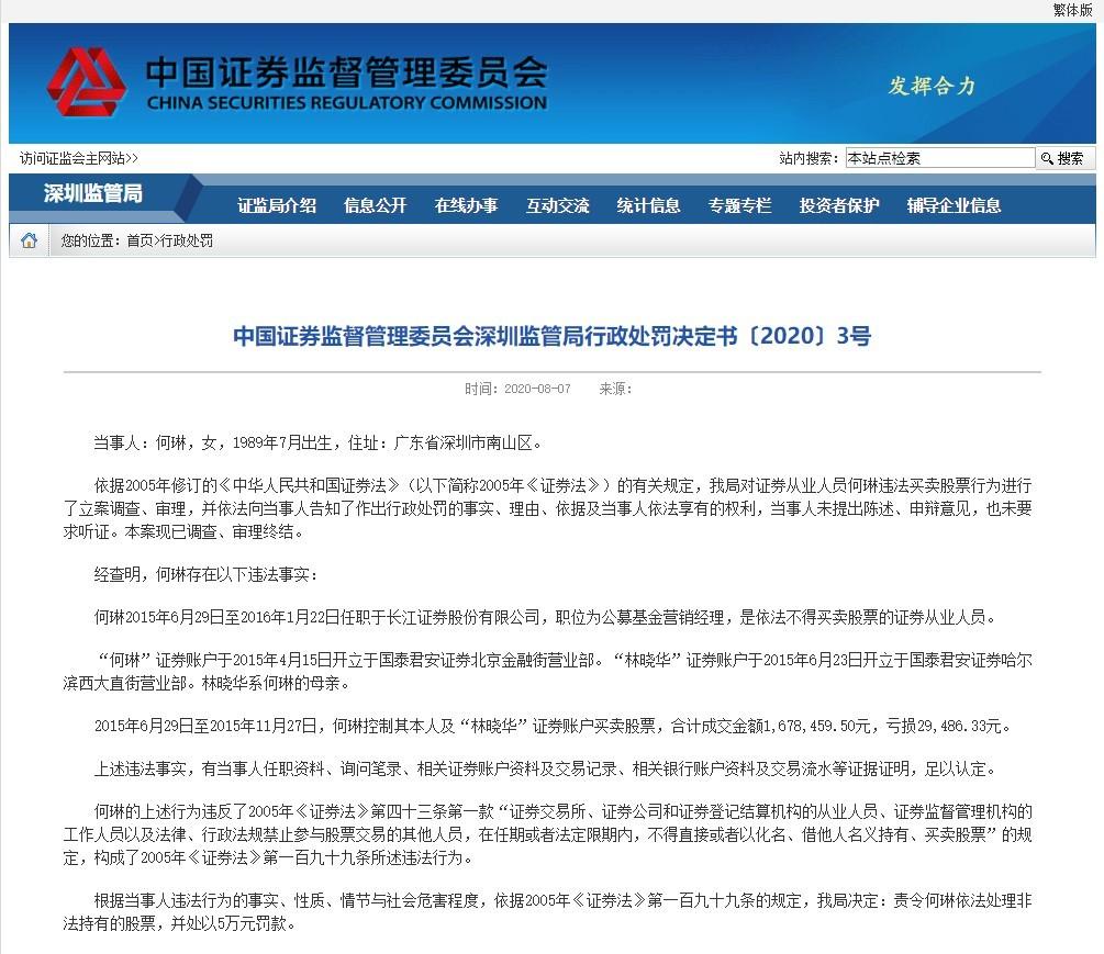 长江证券前公募基金营销经理违法买卖股票遭罚 公司风控频出问题