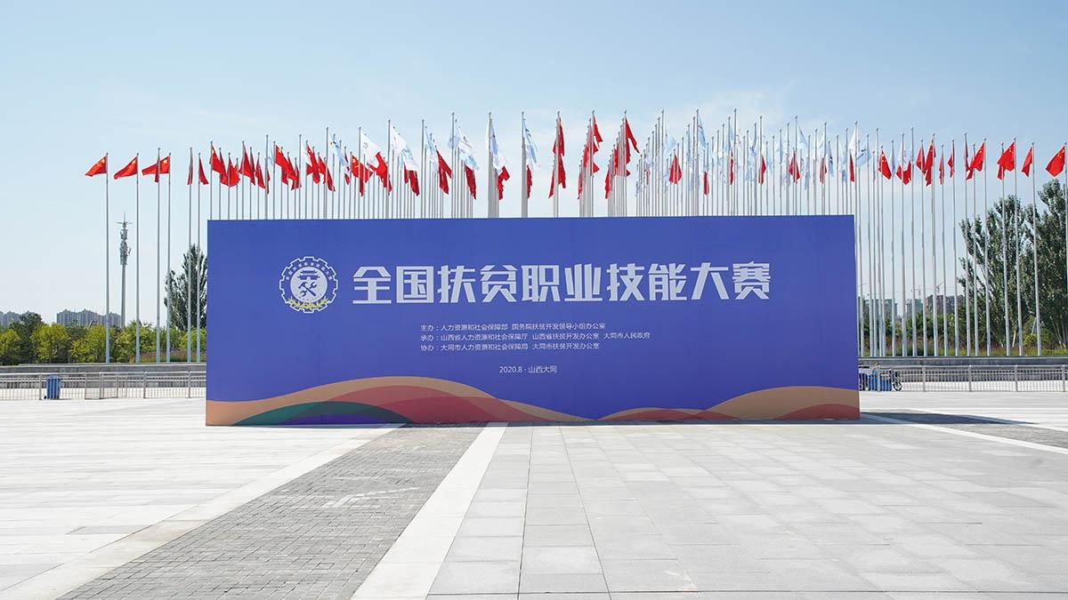 全国扶贫职业技能大赛在山西省大同市开幕 上海派出12名选手、6名裁判员参赛