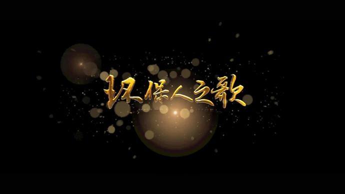战歌嘹亮(24)| 湖北省宜昌市生态环境局远安县分局环保人演唱《环保人之歌》