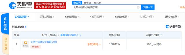 滴滴在北京成立新公司 经营范围含互联网信息服务、从事互联网文化活动等