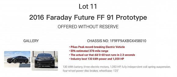 贾跃亭造的颠覆性汽车:两辆FF91原型车被挂网拍卖