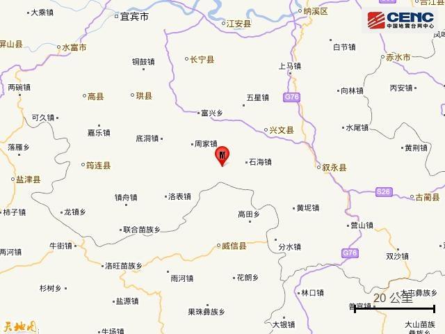四川宜宾市兴文县发生3.8级地震,震源深度9千米