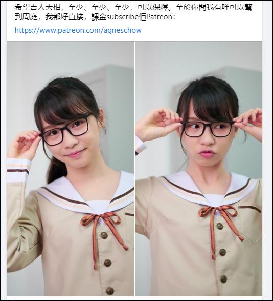 黄之锋脸书截图