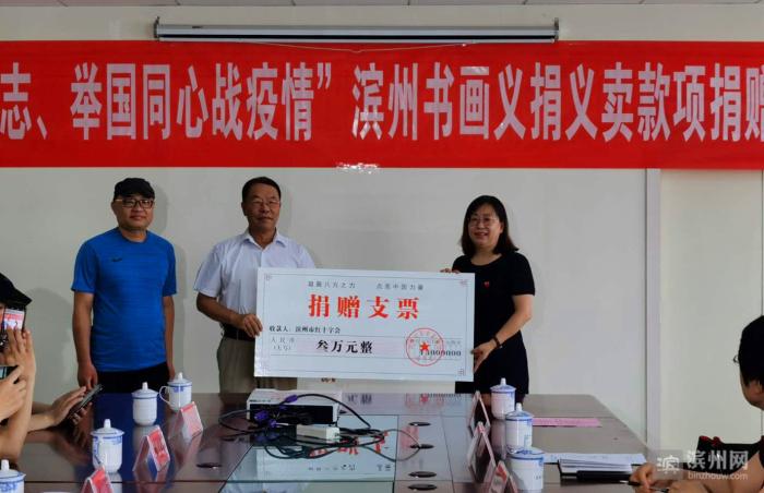 """滨州市美术家向市红十字会捐赠3万元抗""""疫""""善款"""
