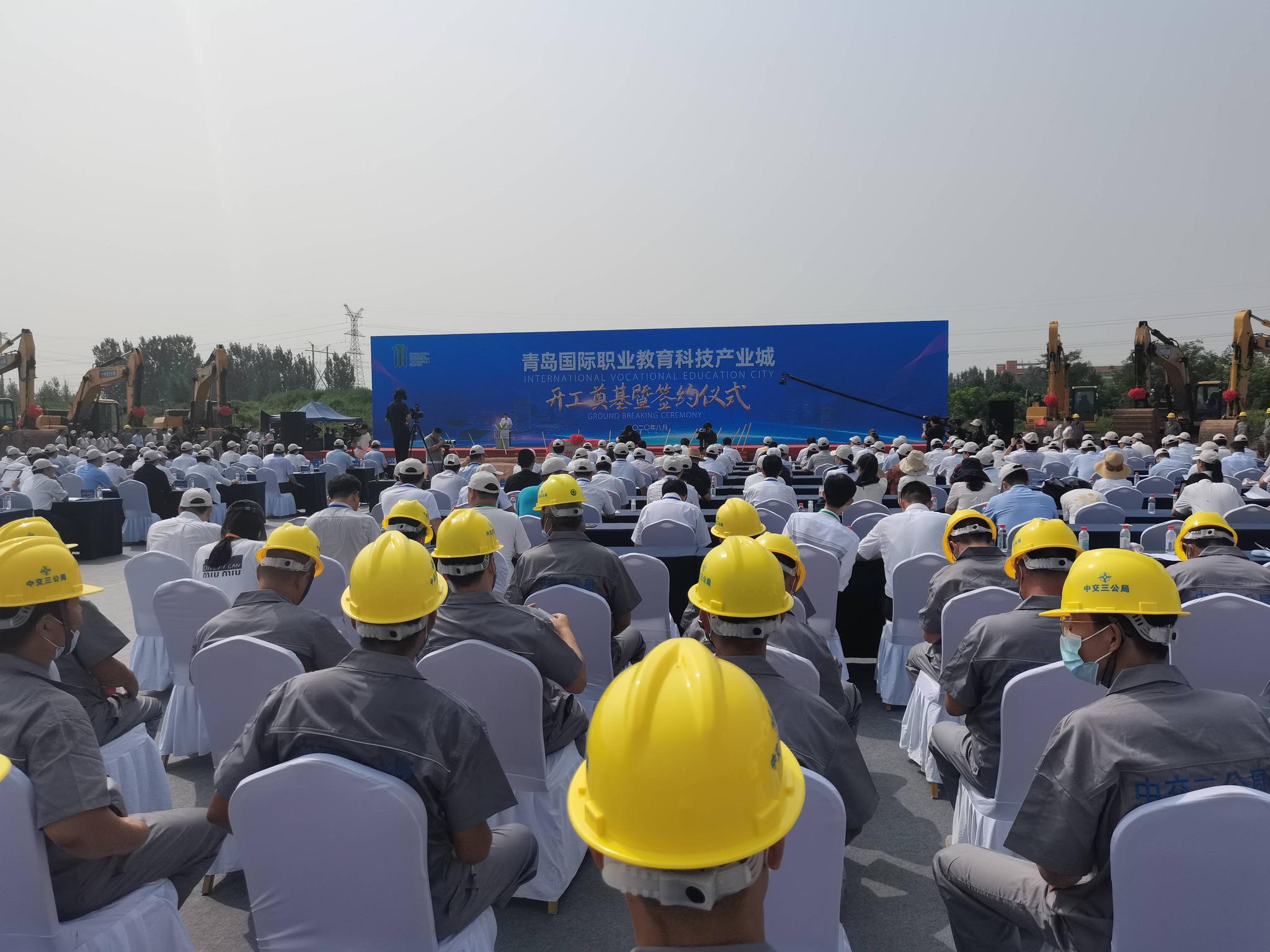 """青岛国际职教城启动建设 打造""""人工智能+互联网教育+教育装备""""千亿级产业集群"""