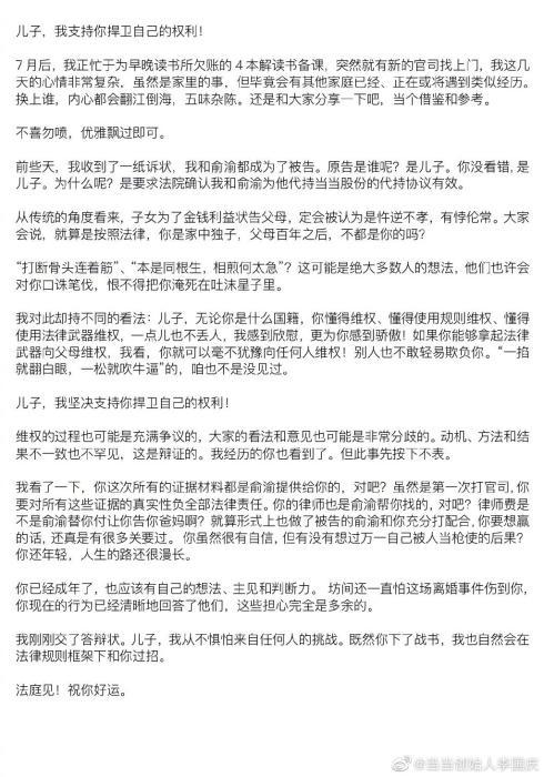 李国庆被儿子起诉! 喊话:法庭见!祝你好运