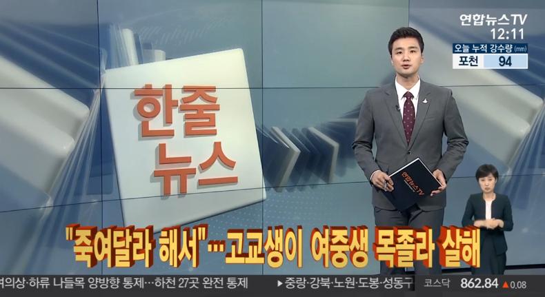 韩国16岁男孩掐死14岁女孩 被抓后竟说:她求我杀的