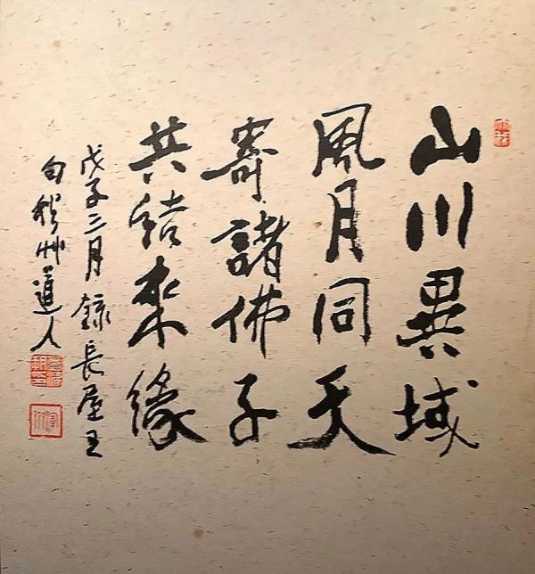 专访中国日本友好协会常务副会长程永华:继承优良传统,加强各领域交流,推动中日民心相通