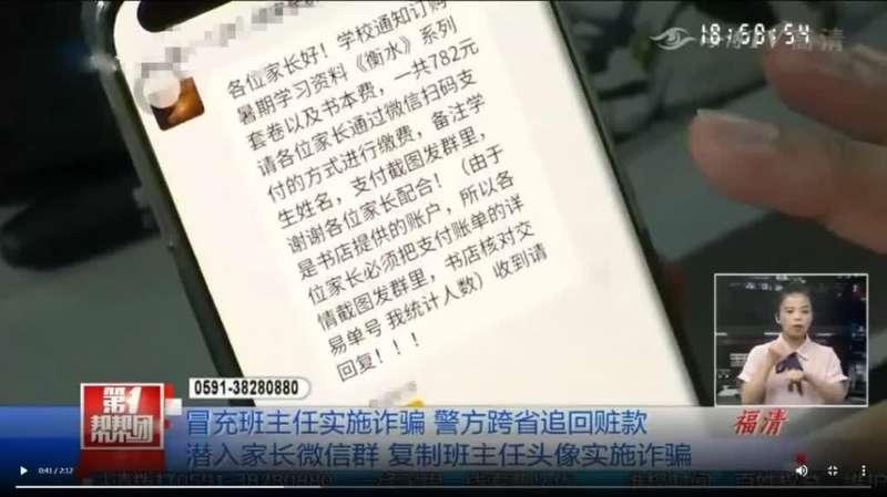骗子冒充班主任混入班级群   福清市26名家长被骗近2万元