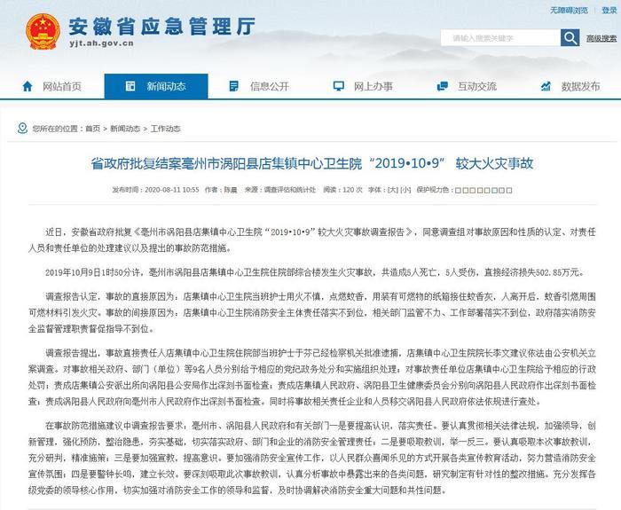 安徽通报涡阳一卫生院致5死火灾事故 系蚊香引燃可燃物