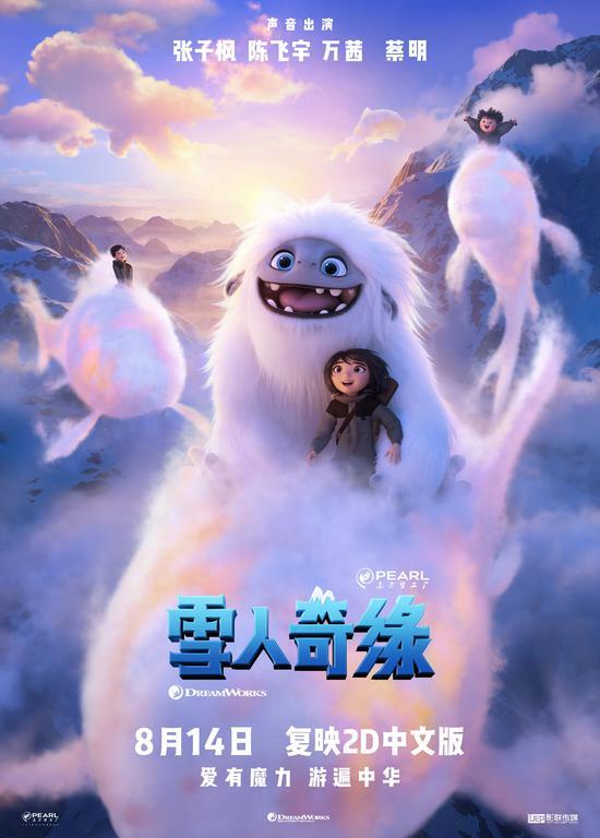 """""""雪人奇缘""""中文版8.14复映 张子枫陈飞宇万茜献声"""
