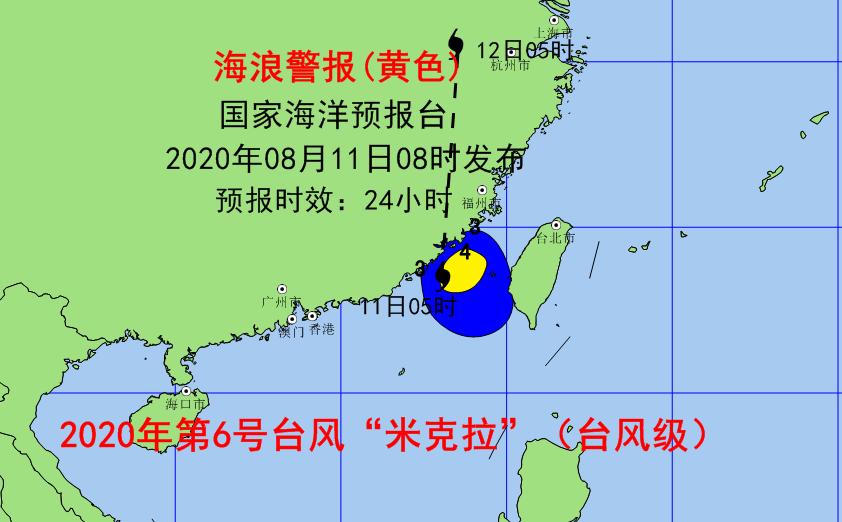 """受台风""""米克拉""""影响  国家海洋预报台今天继续发布海浪黄色警报和风暴潮蓝色警报"""