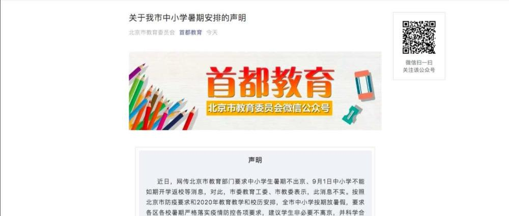 北京中小学9月不能如期开学?北京市教委官方回复