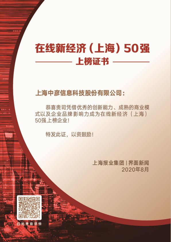 """""""在线新经济(上海)50强""""榜单发布 返利网榜上有名"""