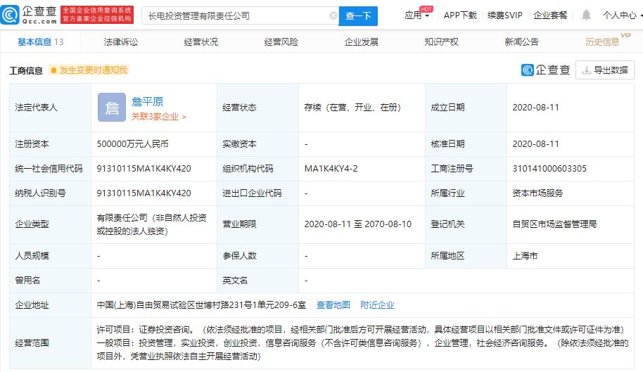 长江电力全资成立投资咨询公司,注册资本50亿
