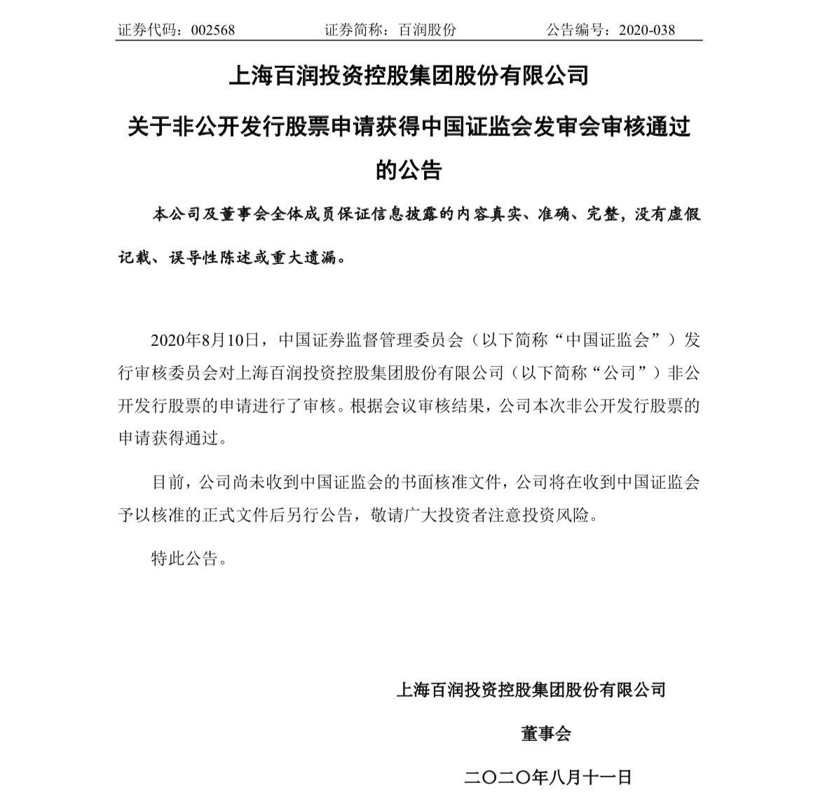 百润股份非公开发行股票申请通过,募资用于烈酒陈酿熟成项目