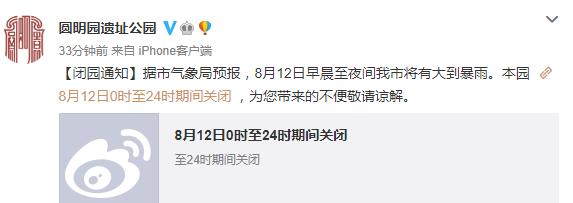 北京八达岭长城、圆明园遗址公园等景区12日关闭