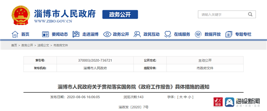 贯彻落实《政府工作报告》 淄博市人民政府发布减税、资金补助等具体措施