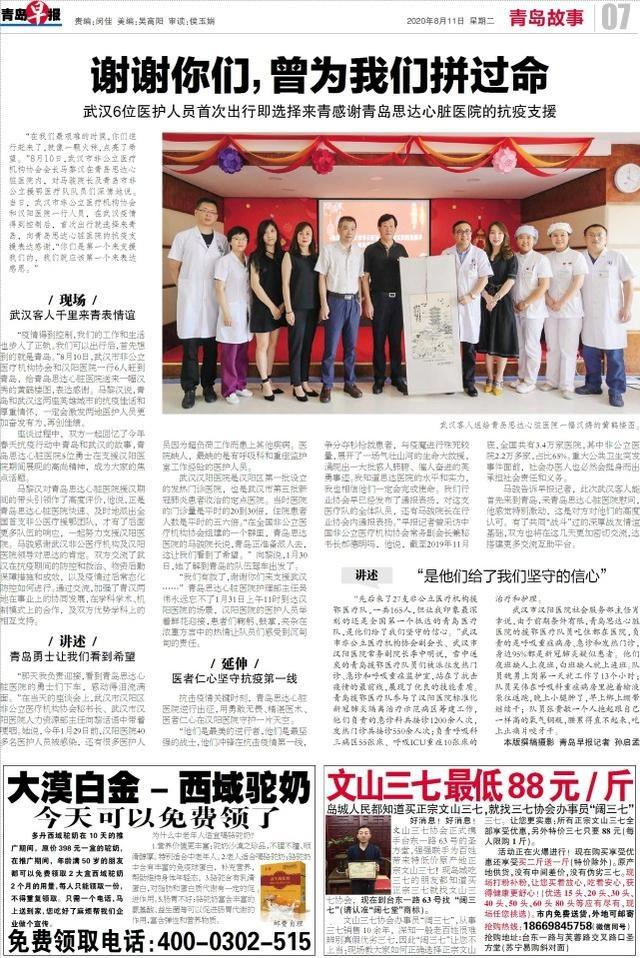 千里谢恩:武汉6名医护人员疫情后首次出行来到了青岛这家医院……