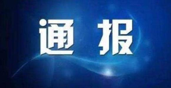 涉嫌严重违纪违法,马鞍山市公共交通集团有限责任公司原纪委书记钱坚民被查
