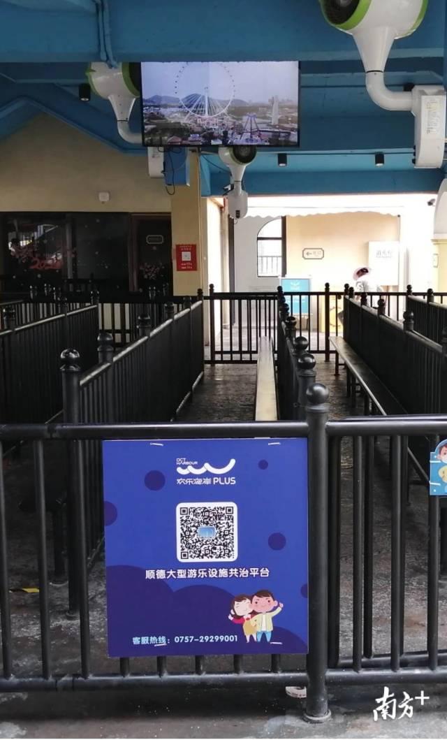 游客扫码可查询顺德游乐设施安全状况