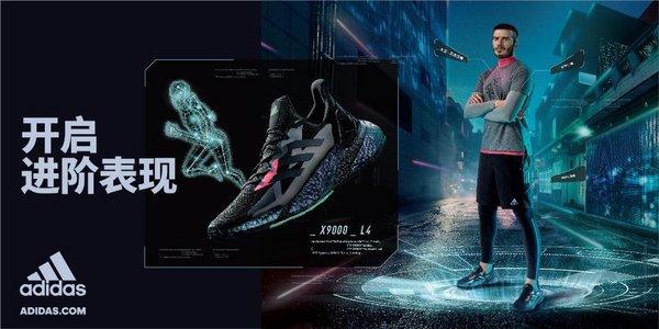 阿迪达斯推出X9000系列跑鞋 | 美通社