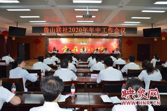 鲁山联社召开2020年年中工作会议