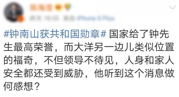 钟南山获得共和国勋章 网友们想到了他那位美国同行