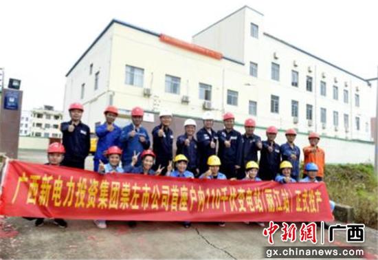 广西崇左江州区首座户内110千伏丽江变电站顺利并网投运