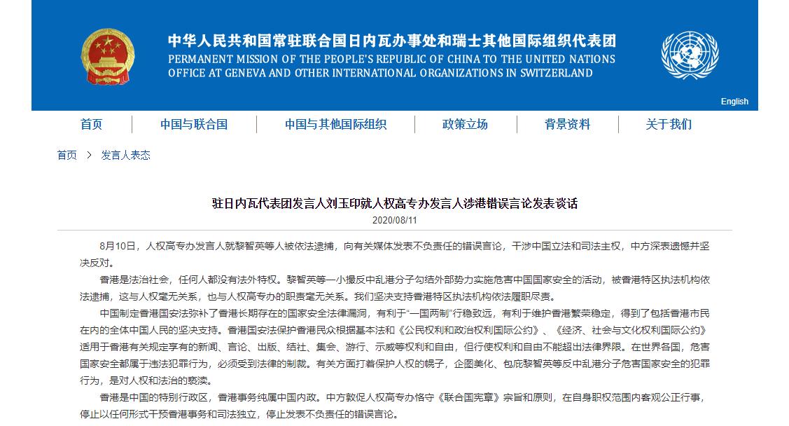 中国常驻日内瓦代表团发言人就人权高专办发言人涉港错误言论发表谈话