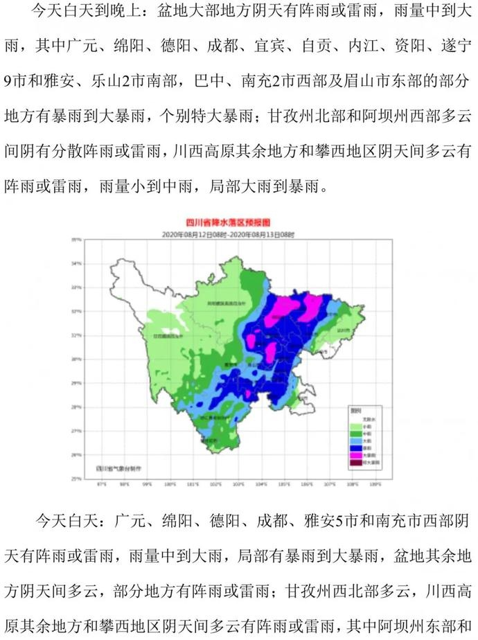 四川省防指调度5市州防汛工作:景区、农家乐等该关停的要立即关停 | 早读四川